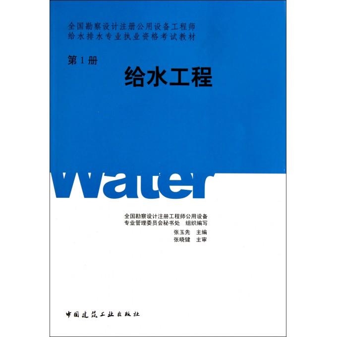 给水工程(第1册全国勘察设计注册公用设备工程师给水排水专业执业资格考试教材)