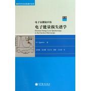 电子显微镜中的电子能量损失谱学(第2版)(精)/材料科学经典著作选译