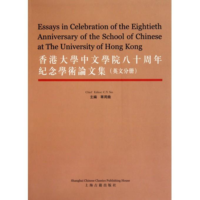 香港大学中文学院八十周年纪念学术论文集(英