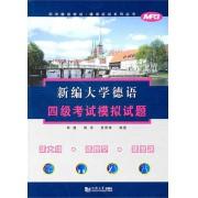 新编大学德语四级考试模拟试题/同济德语培训德语应试系列丛书