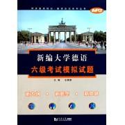 新编大学德语六级考试模拟试题/同济德语培训德语应试系列丛书