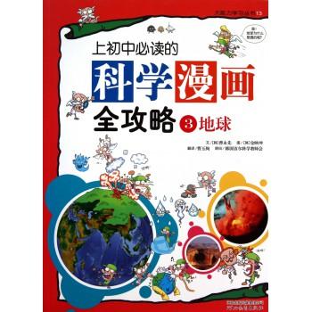 上初中**的科学漫画全攻略(3地球)/大能力学习丛书