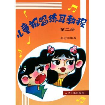 儿童视唱练耳教程(2)