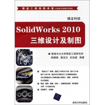 SolidWorks2010三维设计及制图(附光盘)
