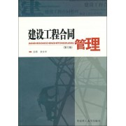建设工程合同管理(第3版)