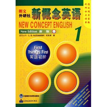 新概念英语(附光盘1新版外研社点读书)