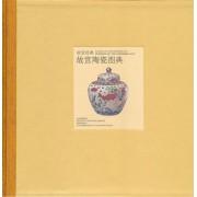 故宫陶瓷图典(精)/故宫经典