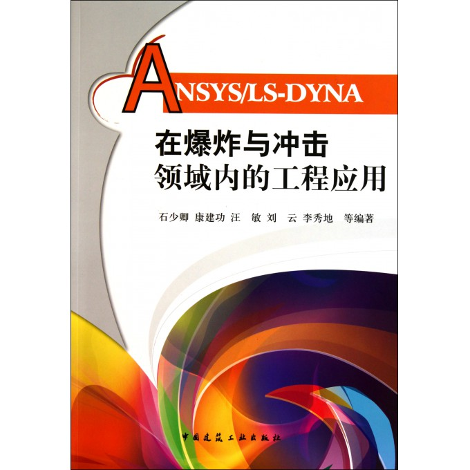 ANSYS\LS-DYNA在爆炸与冲击领域内的工程应用