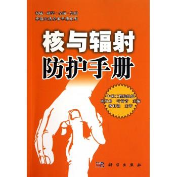 核与辐射防护手册/幸福生活必备手册系列
