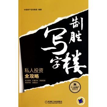 制胜写字楼/个人房地产投资丛书