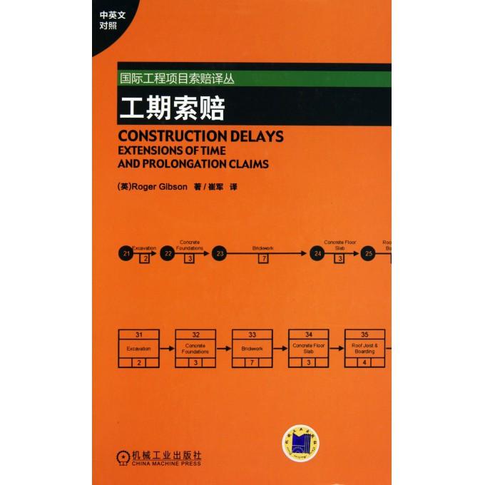 工期索赔(中英文对照)(精)/国际工程项目索赔译丛