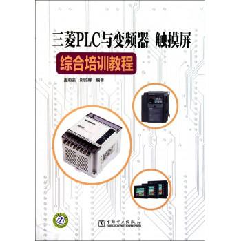 三菱PLC与变频器触摸屏综合培训教程