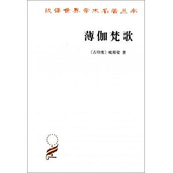 薄伽梵歌/汉译世界学术名*丛书