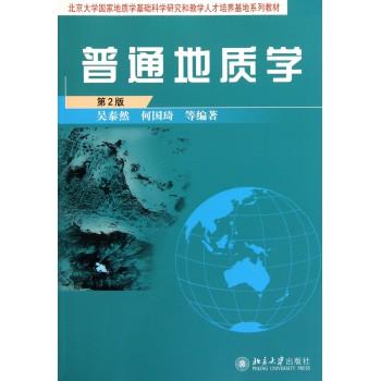 普通地质学(第2版北京大学国家地质学基础科学研究和教学人才培养基地系列教材)
