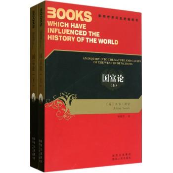 国富论(上下)/影响世界历史进程的书