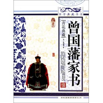 曾国藩家书(青花典藏珍藏版)/国学典藏书系