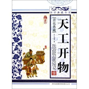 天工开物(青花典藏珍藏版)/国学典藏书系