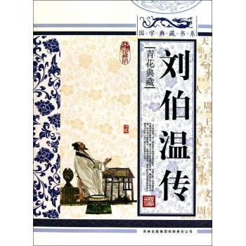 刘伯温传(青花典藏珍藏版)/国学典藏书系