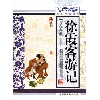 徐霞客游记(青花典藏珍藏版)/国学典藏书系