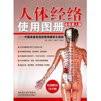 人体经络使用图册--中国家庭**经络保健养生指南(全彩真人版)