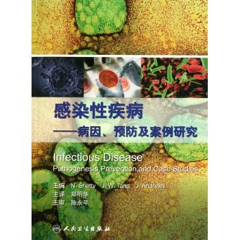 感染性疾病--病因预防及案例研究