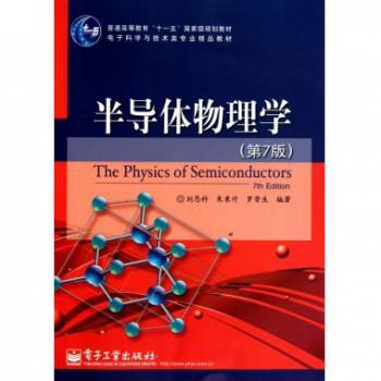 半导体物理学(第7版电子科学与技术类专业精品教材普通高等教育十一五***规划教材)