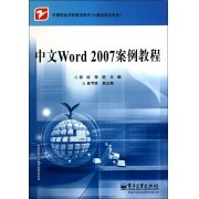中文Word2007案例教程(计算机技术专业中等职业学校教学用书)