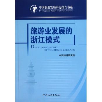 旅游业发展的浙江模式/中国旅游发展研究报告书系
