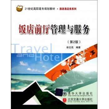饭店前厅管理与服务(第2版21世纪高职高专规划教材)/旅游酒店类系列