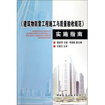 建筑物防雷工程施工与质量验收规范实施指南