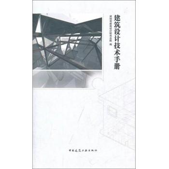 建筑设计技术手册