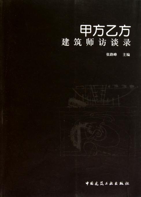 甲方乙方(建筑师访谈录)