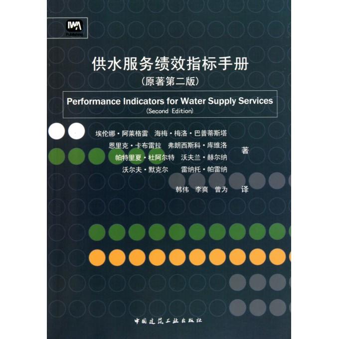 供水服务绩效指标手册(原著第2版)