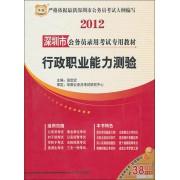 行政职业能力测验(2012深圳市公务员录用考试专用教材)