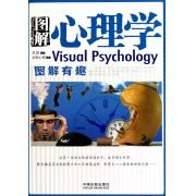 图解心理学(图解有趣)