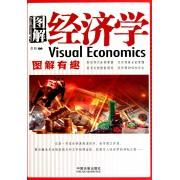 图解经济学(图解有趣)