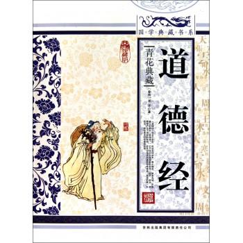 道德经(青花典藏珍藏版)/国学典藏书系