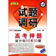 文科综合试题调研(第7辑2011高考押题课标通用)