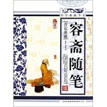 容斋随笔(青花典藏珍藏版)/国学典藏书系