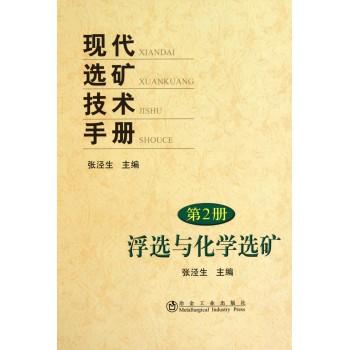 现代选矿技术手册(第2册浮选与化学选矿)(精)