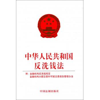 中华人民共和国反洗钱法