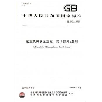 起重机械安全规程**部分总则(GB6067.1-2010代替GB\T6067-1985)/中华人民共和国国家标准