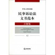 中华人民共和国民事诉讼法文书范本(注解版)
