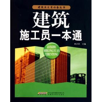建筑施工员一本通/建筑五大员必备丛书