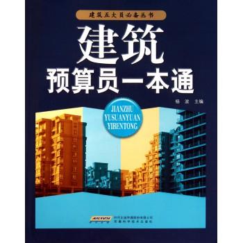 建筑预算员一本通/建筑五大员必备丛书