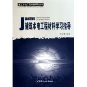 建筑水电工程材料学习指导/建筑水电工程材料系列丛书