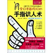 全日本都在玩的手指识人术/全日本都在玩趣悦读书系