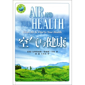 空气与健康/环境与健康科普丛书