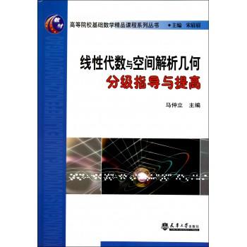 线性代数与空间解析几何分级指导与提高/高等院校基础数学精品课程系列丛书