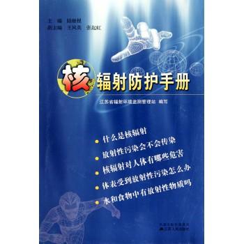 核辐射防护手册